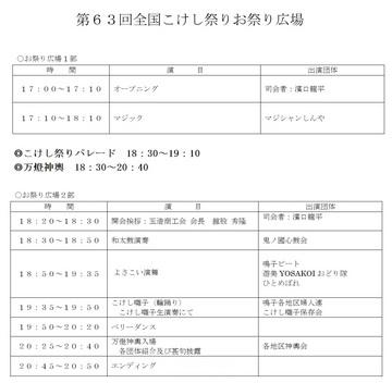 kokesimaturi-omaturihiroba-program.jpg