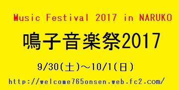 naruko-music-festival-banner-003.jpg