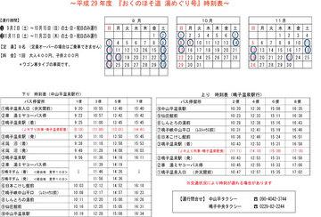 yumegurogou-Timetable-2019.jpg
