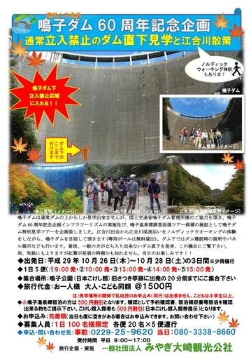 damkenngaku-tour01.jpg