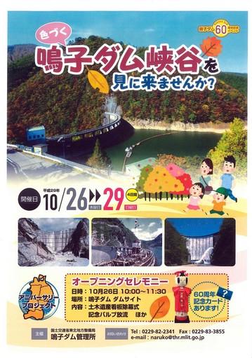 naruko-dam-60anniversary-1.jpg