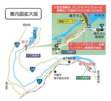 naruko-dam-60anniversary-3.jpg
