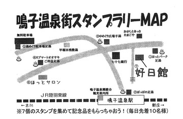 teyu-stamp-rally-information-01.jpg