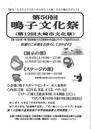 narukobunnkasai-50kai-01-20171104.jpg