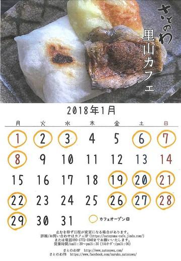 さとのわ里山カフェ20178年1月カレンダー表.jpg