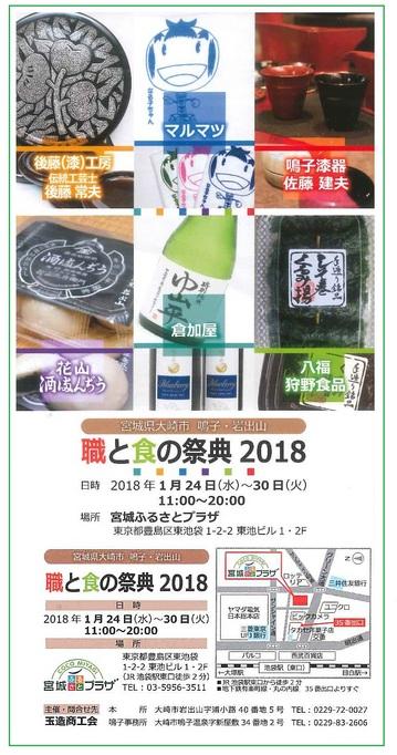 職と食の祭典2018.jpg
