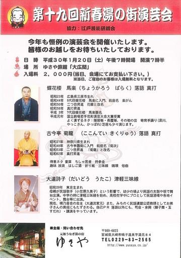 20180101-ゆさや第19回新春湯の街演芸会.jpg
