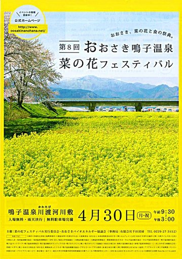 20180430-nanohana-festival-1.jpg