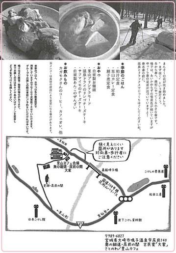 satonowa-3gatu-calendar-2.jpg