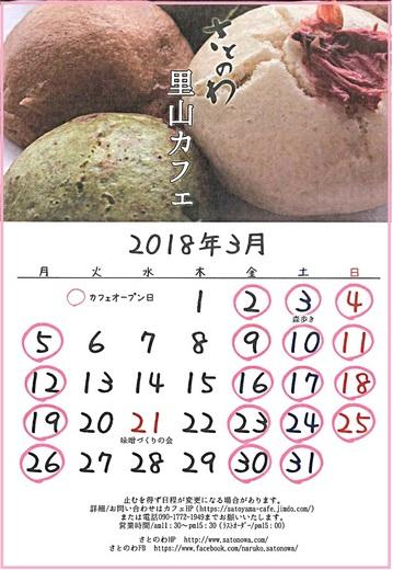 satonowa-3gatu-calendar.jpg