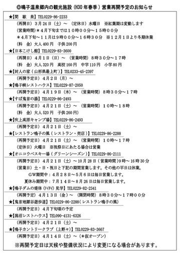 2018年春観光施設再開のお知らせ一覧表.jpg