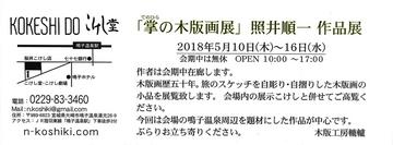 20180406-kokesidou-hanngatenn-1.jpg