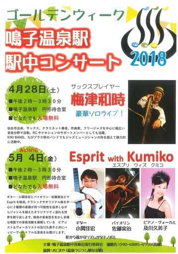 20180422-鳴子温泉駅中コンサート4月28日-5月4日.jpg