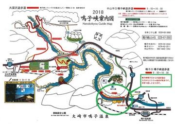 20180505-2018鳴子峡案内図-マップ-春夏用-1024pix.jpg