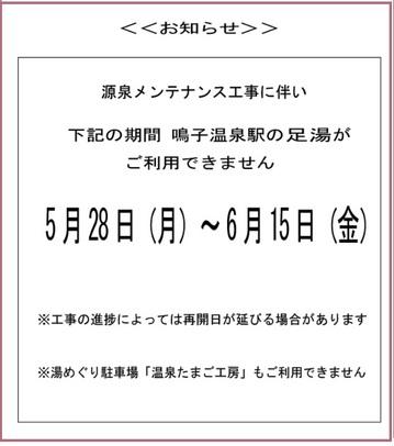 20180525-足湯休業のお知らせ.jpg