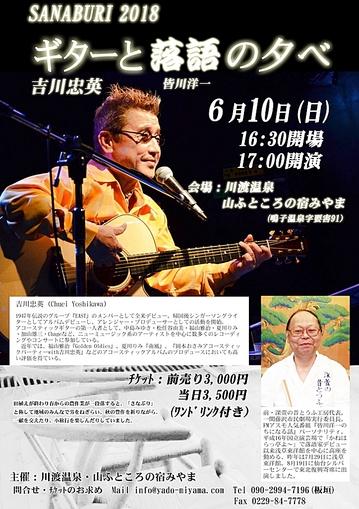 20180610-みやま-ギターと落語の夕べ.jpg