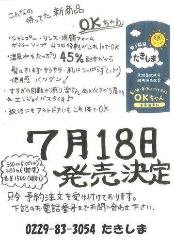 20180606-瀧島-OKちゃん-温泉セッケン-ちらし-3.jpgのサムネール画像