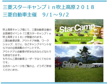 mitubisi-star-camp-in-fukiagekougen-2018.jpg