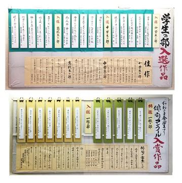 俳句コンクール-ナイスギャラリー食楽まつり2018.jpg