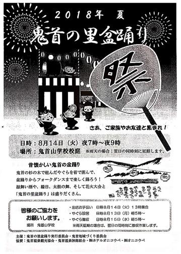 鬼首温泉盆踊り2018.jpg