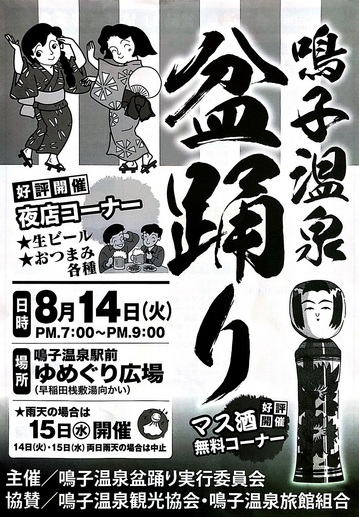 鳴子温泉盆踊り2018.jpg