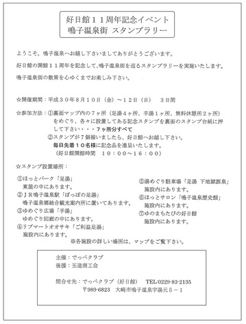20180810-でっぺクラブ-好日館11周年記念イベント鳴子温泉街スタンプラリー台紙.jpg