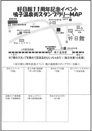 20180810-でっぺクラブ-好日館11周年記念イベント鳴子温泉街スタンプラリー.jpg