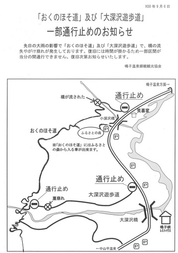 20180906-yuuhodou-itibutuukoudome-osirase.jpg
