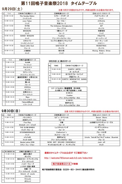 naruko-musicfestival-timetable-0831-HP.jpg