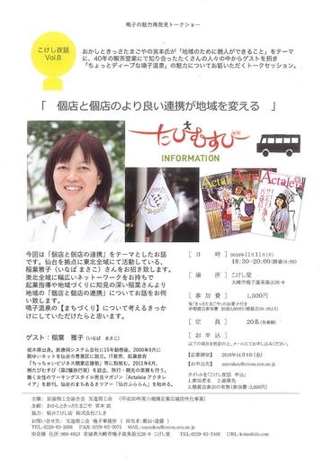 kokesiyawa-08.jpg