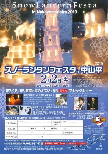 snow-lantern-festival-2019.jpg
