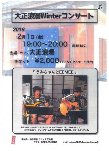 taisyouroman-winter-concert.jpg