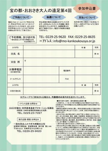 宝の都・おおさき大人の遠足-2.jpg