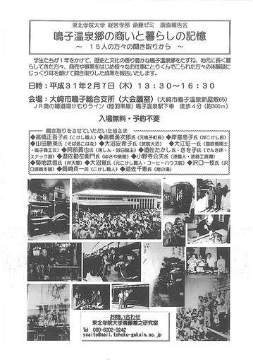 20190112-東北学院大学斎藤ゼミ調査報告会.jpg