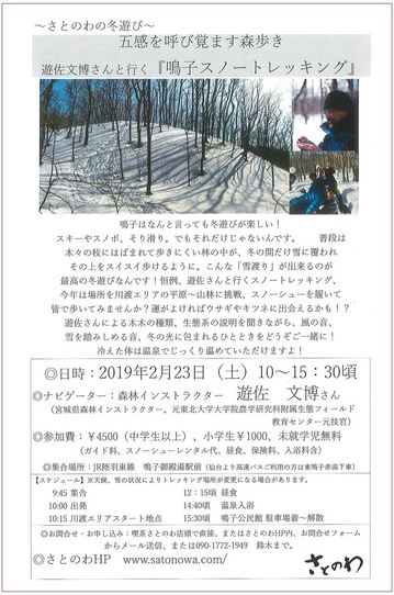satonowa-Snow-trekking.jpg