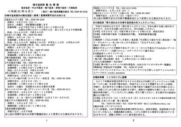 kankou-information-201904-01.jpg
