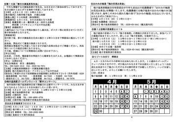 kankou-information-201904-02.jpg