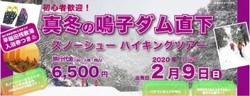 20200209-観光公社-冬のダム直下ツアー.jpg