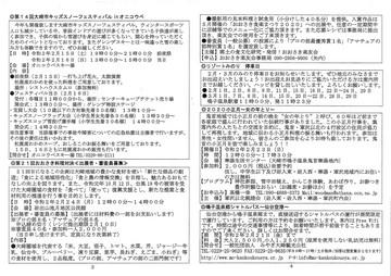 20200131-観光情報2月号02.jpg