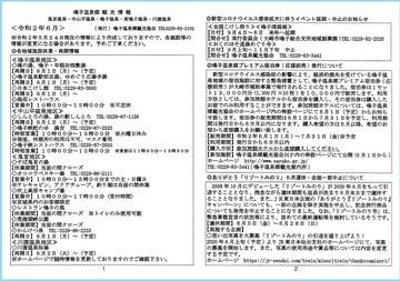 観光情報令和2年度06月分-P1.jpg