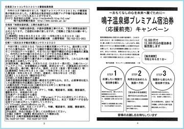 観光情報令和2年度06月分-P2.jpg