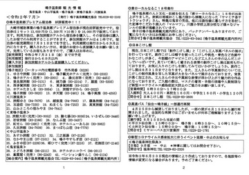 2020-07-information-01.jpg