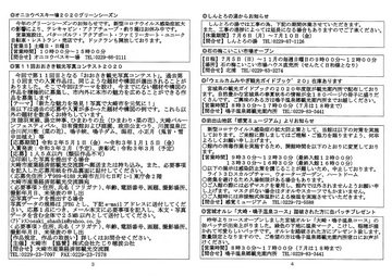 2020-07-information-02.jpg