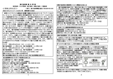 kankou-jyouhou-0208-01.jpg