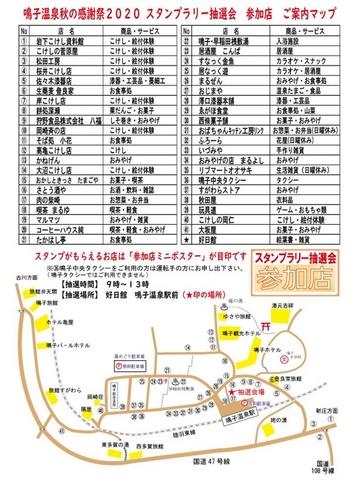 20200904-narukoonsen-kansyasai-2020-02.jpg