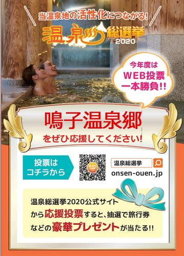 onsensousenkyo2020-banner.jpgのサムネール画像のサムネール画像