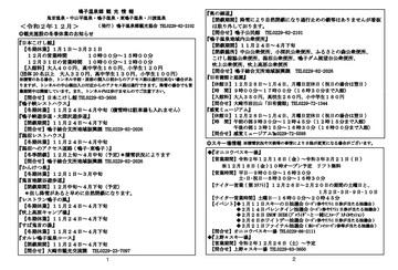 2020-12-kankou-zyouhou-1-2.jpg