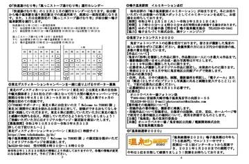 2020-12-kankou-zyouhou-3-4.jpg