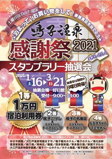 20201227-kansyasai-920.jpgのサムネール画像