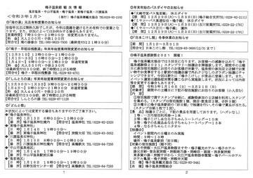 2021-01-kankouzyouhou-01.jpg